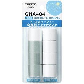 ヤザワ YAZAWA ネイルケア交換用アタッチメント CHA404[CHA404]