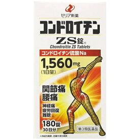 【第3類医薬品】コンドロイチンZS錠(180錠)【wtmedi】ゼリア新薬工業 ZERIA
