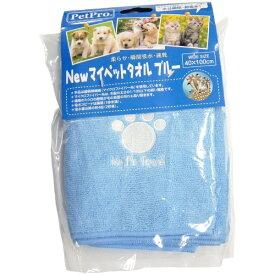 ペットプロジャパン PetPro ペットプロ NEW マイペットタオル ブルー
