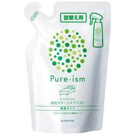 サンスター SUNSTAR Pure-ism(ピュアイズム) 寝具クリーンケアミスト替 無香 〔お部屋用〕【wtnup】