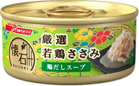 日清ペットフード Nisshin Pet Food 懐石缶 厳選若鶏ささみ 鶏だしスープ 60g