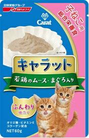 日清ペットフード Nisshin Pet Food キャラットレトルト 子猫用 若鶏のムース・まぐろ入り 60g