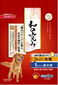 日清ペットフード Nisshin Pet Food JPスタイル 和の究み 大粒 1歳からの成犬用 2.4kg