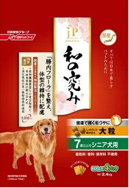 日清ペットフード Nisshin Pet Food JPスタイル 和の究み 大粒 7歳以上のシニア犬用 2.4kg