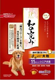 日清ペットフード Nisshin Pet Food JPスタイル 和の究み 大粒 11歳以上のシニア犬用 2.4kg