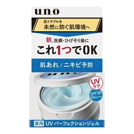 資生堂 shiseido UNO(ウーノ) UVパーフェクションジェル (80g) 〔ジェル〕