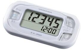 山佐時計計器 YAMASA 歩数計 ポケット万歩らくらくまんぽ ホワイト EX-350W [バッグ/ポケットインタイプ][EX350W]