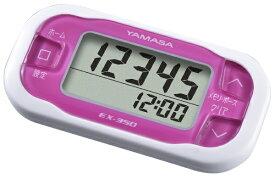 山佐時計計器 YAMASA EX-350P 歩数計 ポケット万歩 らくらくまんぽ ピンク [装着フリー][EX350P]