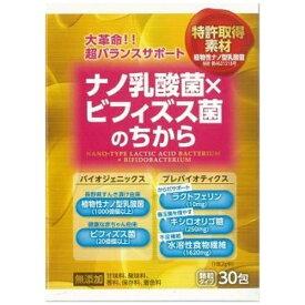 タモン TAMON ナノ乳酸菌×ビフィズス菌の力 2gX30包【wtcool】