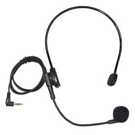 FRC エフ・アール・シー FIRSTCOM ガイドラジオ送信機FC-GT13専用オプション オーバーヘッドマイク MC-1G
