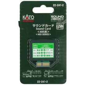KATO カトー 【Nゲージ】22-241-2 サウンドカード [485系]