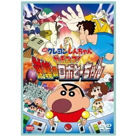 バンダイビジュアル BANDAI VISUAL 映画 クレヨンしんちゃん ガチンコ!逆襲のロボとーちゃん【DVD】