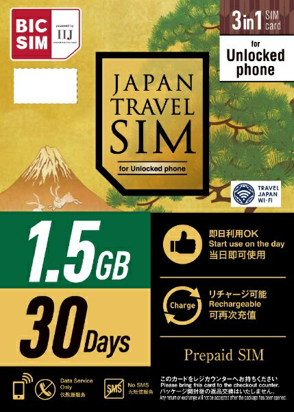 IIJ 【枚数限定 3000円以上送料無料クーポン 10/17まで】BIC SIM Japan Travel SIM 1.5GB (3in1)
