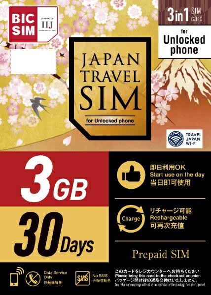 IIJ BIC SIM Japan Travel SIM 3GB (3in1)