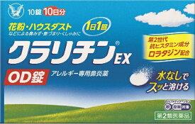 【第1類医薬品】クラリチンEX OD錠 10錠〔鼻炎薬〕【第一類医薬品ご購入の前にを必ずお読みください】大正製薬 Taisho