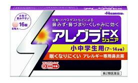 【第1類医薬品】アレグラFXジュニア 16錠〔鼻炎薬〕久光製薬 Hisamitsu