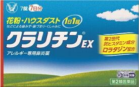 【第1類医薬品】クラリチンEX 7錠〔鼻炎薬〕【第一類医薬品ご購入の前にを必ずお読みください】大正製薬 Taisho