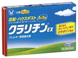 【第2類医薬品】クラリチンEX 14錠★セルフメディケーション税制対象商品大正製薬 Taisho