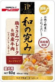 日清ペットフード Nisshin Pet Food JPスタイル 和の究みレトルト 愛犬用 国産鶏ささみフレーク&国産牛肉 さつまいも・人参入り 60g
