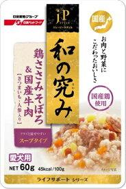 日清ペットフード Nisshin Pet Food JPスタイル 和の究みレトルト 愛犬用 国産鶏ささみそぼろ&国産牛肉 さつまいも・人参入り 60g