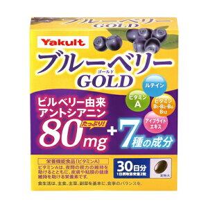 ヤクルトヘルスフーズ ブルーベリーゴールド47g【wtcool】