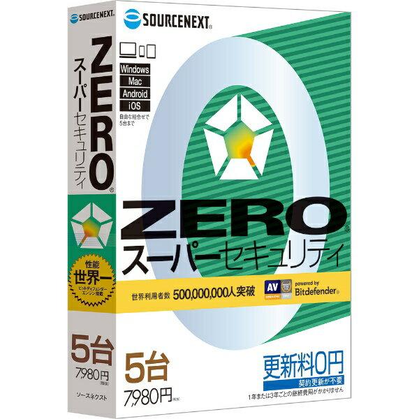 ソースネクスト SOURCENEXT 〔Win・Mac・Android・iOS版〕 ZERO スーパーセキュリティ 5台用 4OS [Win・Mac・Android・iOS用][ZEROスーパーセキユリテイ5ダイ]