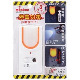 オーム電機 OHM ELECTRIC LS-AS3A4-W 懐中電灯 停電対策多機能ライト monban ホワイト [LED /充電式]