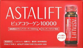 富士フイルム FUJIFILM ASTALIFT(アスタリフト)ドリンクピュアコラーゲン(30mlx10本)[栄養補助食品]【rb_pcp】