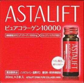 富士フイルム FUJIFILM ASTALIFT(アスタリフト)ドリンクピュアコラーゲン(30mlx3本)[栄養補助食品]