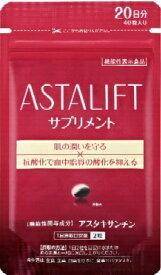 富士フイルム FUJIFILM ASTALIFT(アスタリフト)サプリメント(40粒)[サプリメント]【rb_pcp】