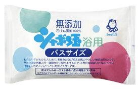 シャボン玉販売 Shabondama Soap シャボン玉浴用バスサイズ (155g) 〔ボディソープ(固形石鹸)〕【wtcool】