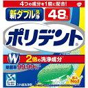 アース製薬 新ダブル洗浄 ポリデント (48錠) 〔入れ歯洗浄剤〕