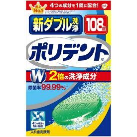 アース製薬 Earth ポリデント 入れ歯洗浄剤 新ダブル洗浄 108錠