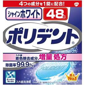 アース製薬 Earth ポリデント 入れ歯洗浄剤 シャインホワイト 48錠