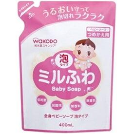 アサヒグループ食品 Asahi Group Foods ミルふわ 全身ベビーソープ 泡タイプ つめかえ用 (400ml) 〔ボディソープ〕