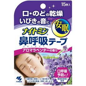 小林製薬 Kobayashi ナイトミン 鼻呼吸テープ アロマラベンダーの香り (15枚) 〔鼻腔拡張用品〕