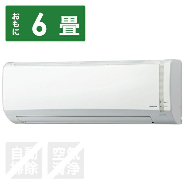 コロナ CORONA CSH-N2218R-W エアコン Nシリーズ [おもに6畳用 /100V][6畳 エアコン 設置工事 回収]