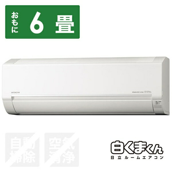 日立 HITACHI RAS-DBK22H-W エアコン ステンレス・クリーン 白くまくん DBKシリーズ [おもに6畳用 /100V][6畳 エアコン 設置工事 回収]