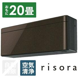 ダイキン DAIKIN AN63VSP-T エアコン 2018年 risora(リソラ)Sシリーズ グレイッシュブラウンメタリック [おもに20畳用 /200V][AN63VSPT+AR63VSP]【zero_emi】