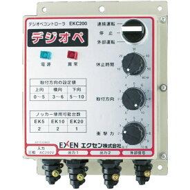 エクセン EXEN デジオペコントロ−ラ(操作盤) EKC200 EKC200