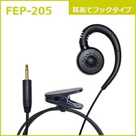FRC エフ・アール・シー タイピン型イヤホンマイクFB-26用オプション 耳あてフックタイプイヤホン FEP-205