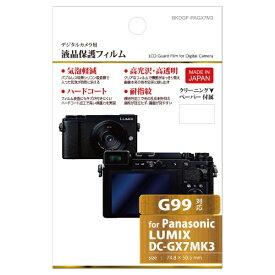 ハクバ HAKUBA 【ビックカメラグループオリジナル】液晶保護フィルム Panasonic LUMIX G99 / GX7 MarkIII 専用 BKDGF-PAGX7M3