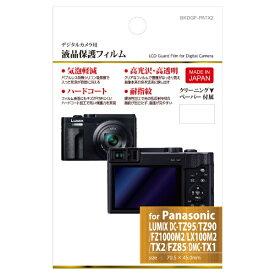 ハクバ HAKUBA 【ビックカメラグループオリジナル】液晶保護フィルム (Panasonic LUMIX TZ95 / FZ1000II / LX100II / TX2 / TX1 / TZ90 / FZ85/ TZ85 / LX100 / LF1 / TZ70 / TZ60 専用) BKDGF-PATX2【point_rb】