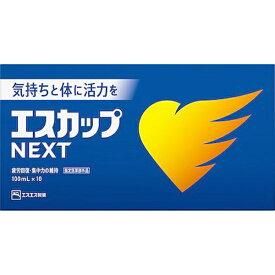エスカップ NEXT (100ml×10本) 〔栄養ドリンク〕エスエス製薬 SSP