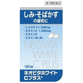 【第3類医薬品】ネオビタホワイトCプラス(240錠)【wtmedi】皇漢堂製薬