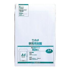 マルアイ MARUAI [封筒] ワンタッチ事務用封筒 角2号 A4 ホワイト 50枚 PKO-521W