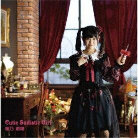 ダイキサウンド Daiki sound 桜乃莉瑚/ Cutie Sadistic Girl【CD】