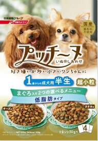 日清ペットフード Nisshin Pet Food いぬのしあわせ プッチーヌ 半生 1歳からの成犬用 低脂肪タイプ まぐろ入り 200g