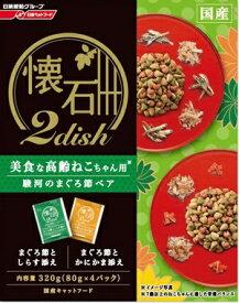 日清ペットフード Nisshin Pet Food 懐石2dish 美食な高齢ねこちゃん用 駿河のまぐろ節ペア 320g
