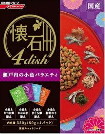 日清ペットフード Nisshin Pet Food 懐石4dish 瀬戸内の小魚バラエティ 320g